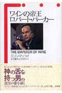 ワインの帝王ロバート・パーカー