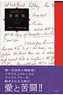 D.H.ロレンス書簡集 5 1914