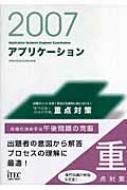 アプリケーション「専門知識+記述式問題」重点対策 情報処理技術者試験対策書 2007