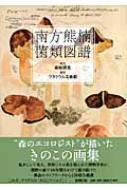 南方熊楠 菌類図譜