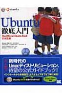 Ubuntu徹底入門 The Official Ubuntu Book日本語版