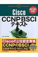 Cisco CCNP BSCIテキスト 642‐901対応