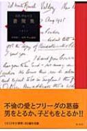 D.H.ロレンス書簡集 4 1913