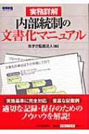 実務詳解 内部統制の文書化マニュアル