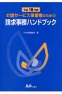 介護サービス事業者のための請求事務ハンドブック 平成19年版