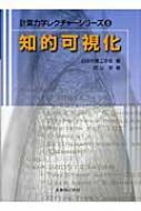 知的可視化 計算力学レクチャーシリーズ