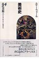 近代美術 美術史 1|4