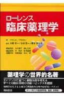 ローレンス臨床薬理学