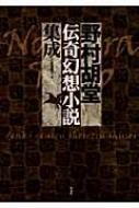 野村胡堂伝奇幻想小説集成