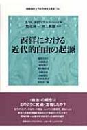 西洋における近代的自由の起源 慶應義塾大学法学研究会叢書
