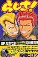 らしさ! 少年チャンピオン・コミックス