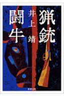 猟銃・闘牛 新潮文庫