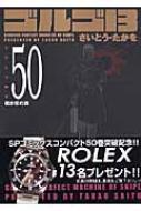ゴルゴ13 VOLUME 50 SPコミックスコンパクト