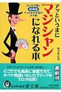 アッというまにマジシャンになれる本 KAWADE夢文庫