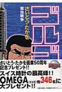 ゴルゴ13 134 SPコミックス