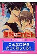 無敵なコイビト RYOUMAシリーズ ダリア文庫