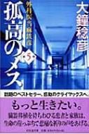孤高のメス 外科医当麻鉄彦 第5巻 幻冬舎文庫