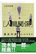 人生の教科書「人間関係」 ちくま文庫