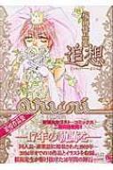 桜海作品集追想 1989-2004 ミリオンコミックス