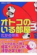 オトコのいる部屋 3 EMERALD COMICS