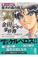 金田一少年の事件簿 FILE 20 講談社漫画文庫