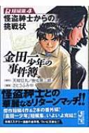 金田一少年の事件簿 短編集 4 講談社漫画文庫
