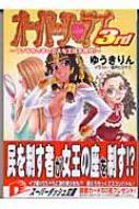 オーパーツ・ラブ3rd ファラオさまのミス女王様を捜せ! 集英社スーパーダッシュ文庫