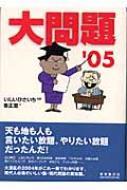 大問題 '05 創元ライブラリ