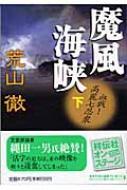 魔風海峡 長編歴史伝奇 下 祥伝社文庫 : 荒山徹   HMV&BOOKS online ...