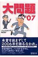 大問題 '07 創元ライブラリ