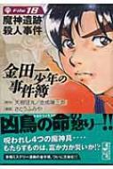 金田一少年の事件簿 FILE 18 講談社漫画文庫