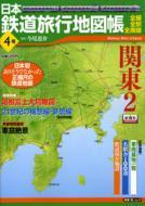 日本鉄道旅行地図帳—全線・全駅・全廃線— 4号・関東2