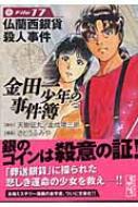 金田一少年の事件簿 FILE 17 講談社漫画文庫