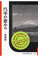 汽車の窓から 東海道 復刻版 岩波写真文庫