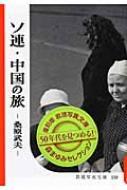 ソ連・中国の旅 桑原武夫 復刻版 岩波写真文庫