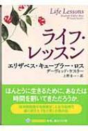 ライフ・レッスン 角川文庫
