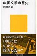 中国文明の歴史 講談社現代新書
