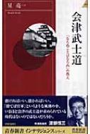 会津武士道 「ならぬことはならぬ」の教え 青春新書INTELLIGENCE