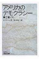 アメリカのデモクラシー 第2巻(下)岩波文庫