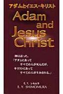 アダムとイエス・キリスト