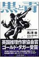 黒と青 上 ハヤカワ・ミステリ文庫