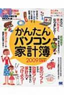 かんたんパソコン家計簿 2009
