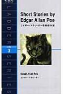 エドガー・アラン・ポー怪奇傑作選 洋販ラダーシリーズ