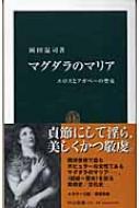 マグダラのマリア エロスとアガペーの聖女 中公新書