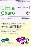 リトル・チャロ完全版 NHKラジオストーリー・ブック 1 語学シリーズ