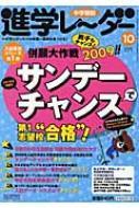 中学受験進学レーダー 2008-10