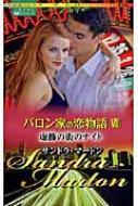 虚飾の街のナイト バロン家の恋物語 8 ハーレクイン・プレゼンツ作家シリーズ