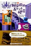 幽霊探偵の五セント硬貨 ミステリ書店 2 ランダムハウス講談社文庫
