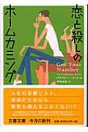 恋と殺しのホームカミング 文春文庫