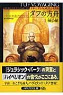 タフの方舟 1 禍つ星 ハヤカワ文庫SF